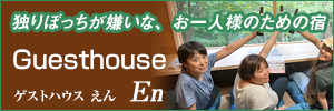 独りぼっちが嫌いな、お一人様のための宿 Guesthouse En ゲストハウスエン
